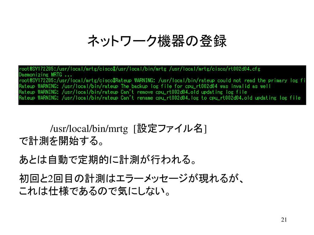 ネットワーク機器の登録 ps –ef | grep [設定ファイル名] でプロセスが確認できる。